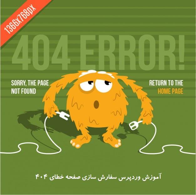 آموزش وردپرس سفارش سازی صفحه خطای ۴۰۴