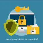 آموزش وردپرس قرار دادن قفل امنیتی برای ورود