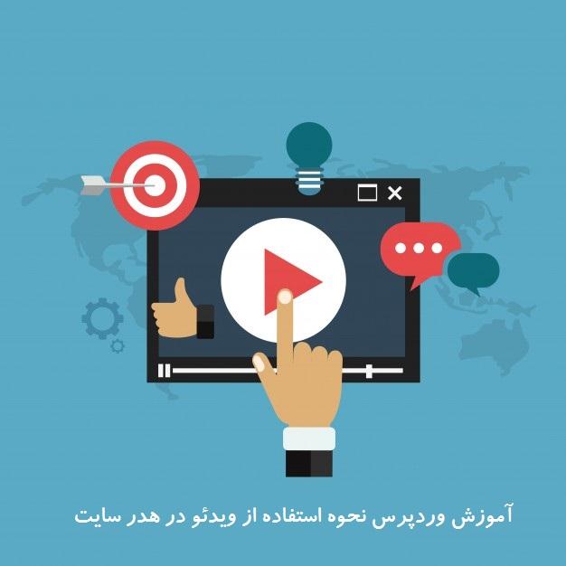آموزش وردپرس نحوه استفاده از ویدئو در هدر سایت