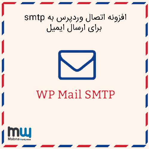 افزونه اتصال وردپرس به smtp برای ارسال ایمیل