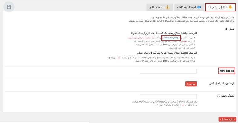 -های-افزونه-اتصال-تلگرام-به-وردپرس آموزش تصویری و کاربردی اتصال تلگرام به وب سایت وردپرسی
