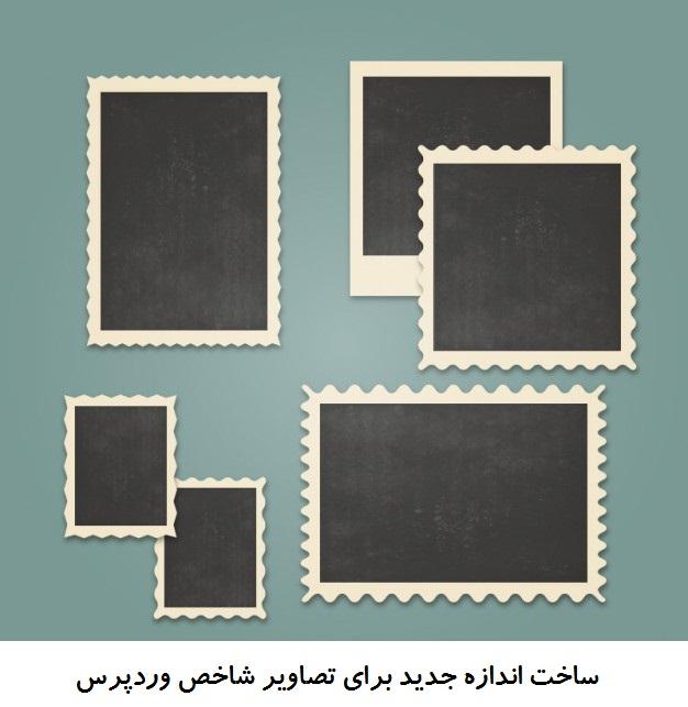 آموزش وردپرس کد افزودن اندازه جدید به تصاویر شاخص