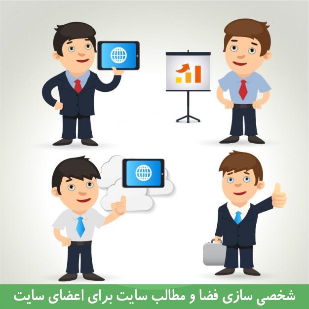آموزش وردپرس شخصی سازی فضا و مطالب سایت برای اعضای سایت
