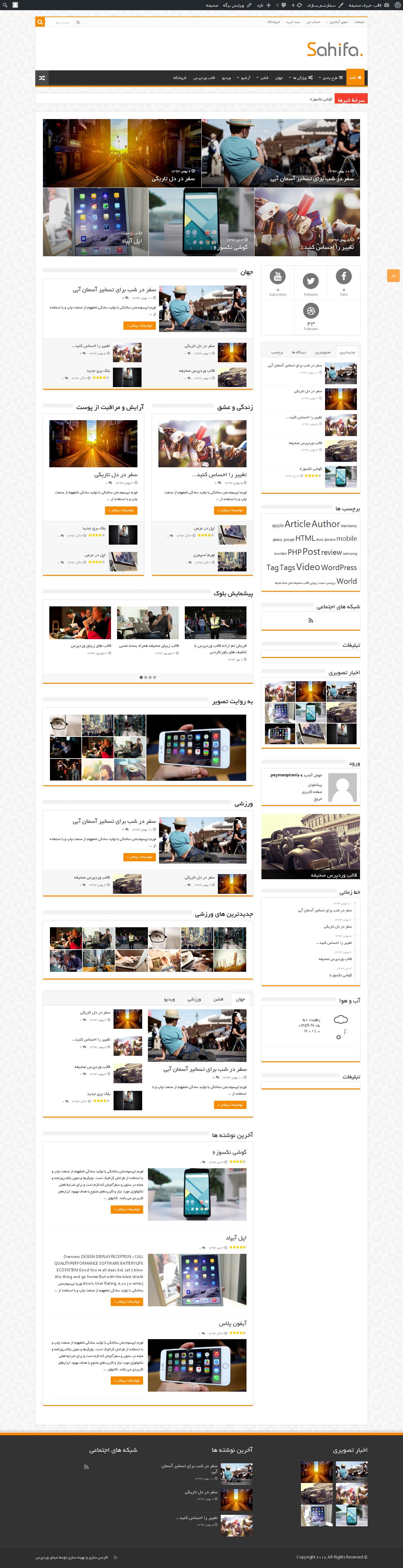 -تجاری-صحیفه دانلود نسخه تجاری و حرفه ای قالب صحیفه