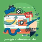 آموزش سئو وردپرس با لینک دادن عنوان مطالب به منابع خارجی