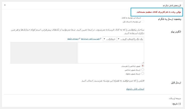 -افزونه آموزش تصویری و کاربردی اتصال تلگرام به وب سایت وردپرسی