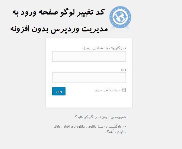 کد تغییر لوگو صفحه ورود به مدیریت وردپرس بدون افزونه