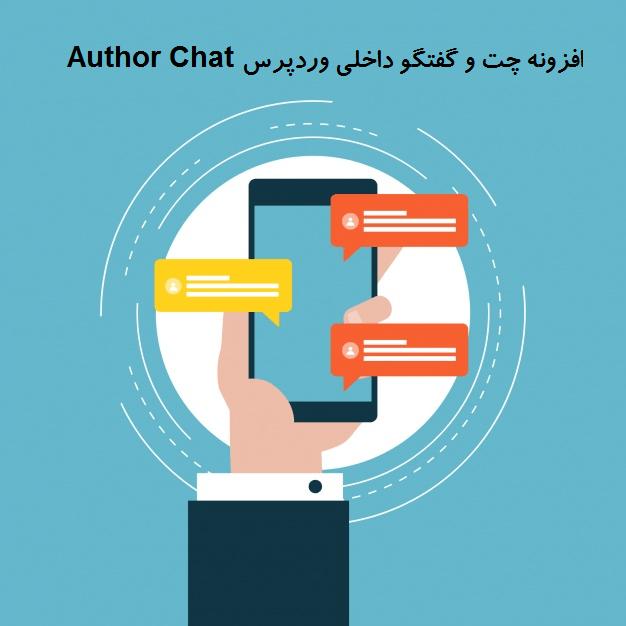 افزونه چت و گفتگو داخلی وردپرس Author Chat
