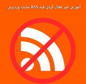 آموزش وردپرس غیر فعال کردن فید rss سایت