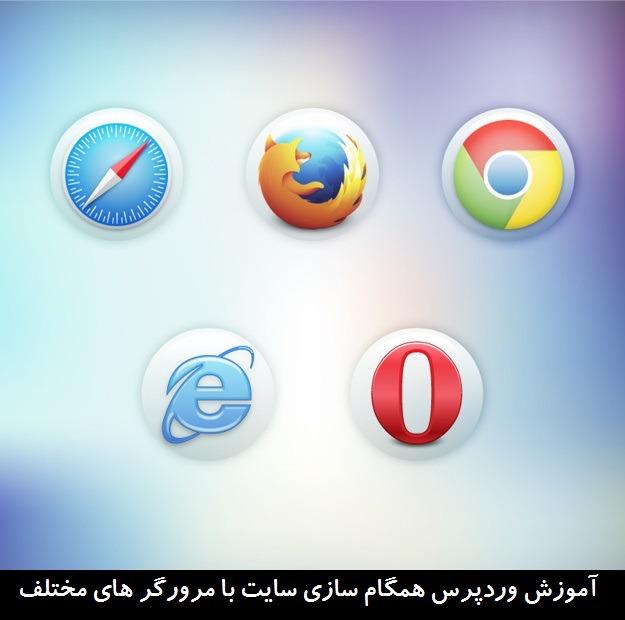 آموزش وردپرس همگام سازی سایت با مرورگر های مختلف