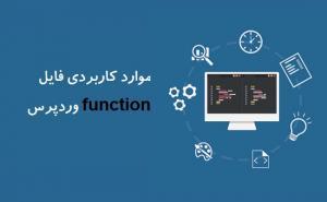 function.Php وردپرس و ۸ مورد از کاربرد های آن