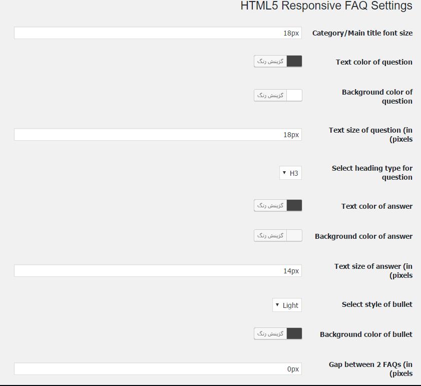 html5-responsive-faq-1 افزونه پرسش و پاسخ وردپرس