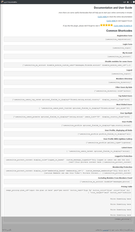 users-ultra-1 آموزش ساخت پروفایل حرفه ای در وردپرس