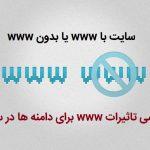 سایت با www یا بدون www