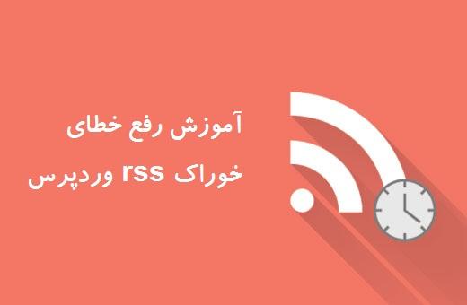 آموزش رفع خطای خوراک rss وردپرس