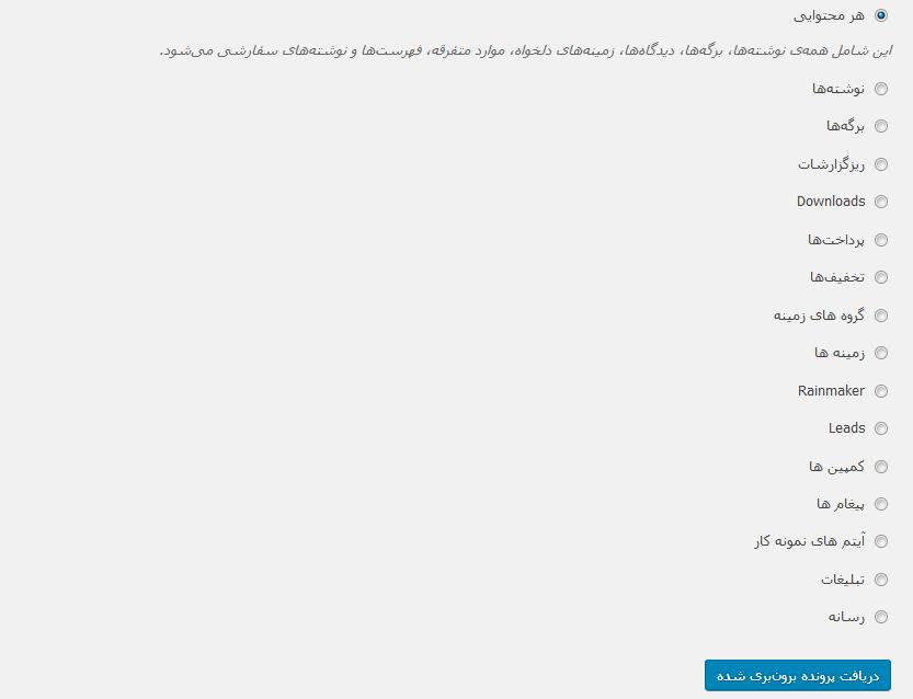 استخراج محتویات از یک سایت۲