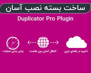 دانلود رایگان افزونه duplicator pro نسخه ۳.۸.۳.۳