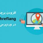 برچسب Hreflang چیست و چگونه به وردپرس اضافه کنیم ؟