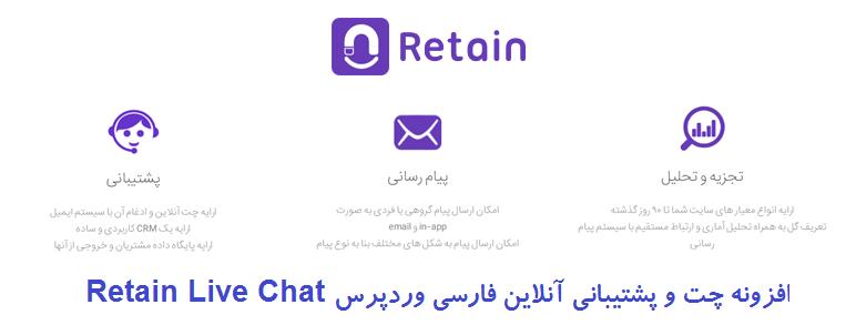 افزونه چت و پشتیبانی آنلاین فارسی وردپرس Retain Live Chat