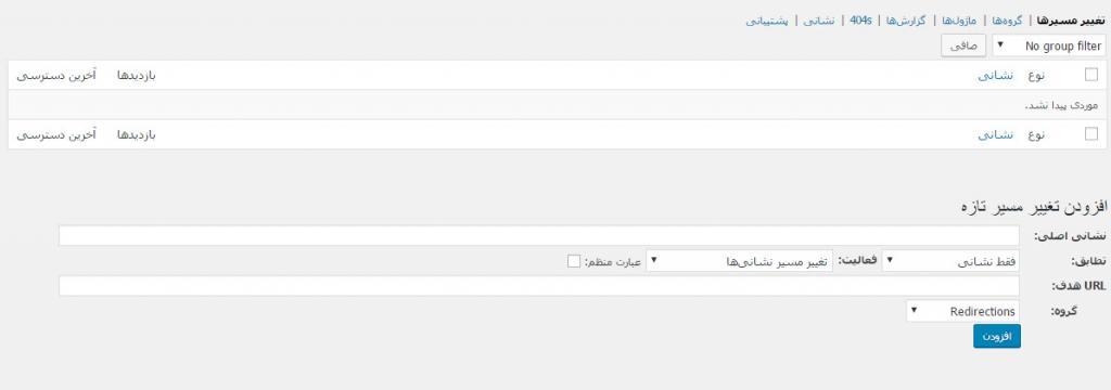 -افزودن-مسیر-تازه-ریدایرکت-صفحات-404-1024x360 نحوه عملکرد افزونه Redirection برای مدیریت صفحات خطای ۴۰۴ وردپرس