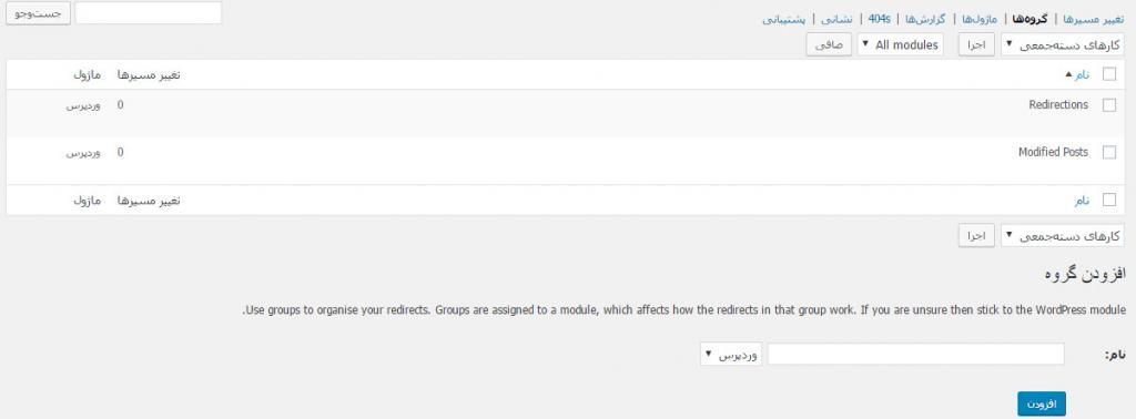 -گروه-ها-1024x378 نحوه عملکرد افزونه Redirection برای مدیریت صفحات خطای ۴۰۴ وردپرس