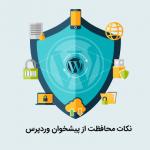 نکات مهم حفاظتی قسمت مدیریت سایت وردپرسی