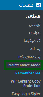 -سون-وردپرس افزونه easy maintenance mode آموزش طراحی صفحه در دست ساخت وردپرس