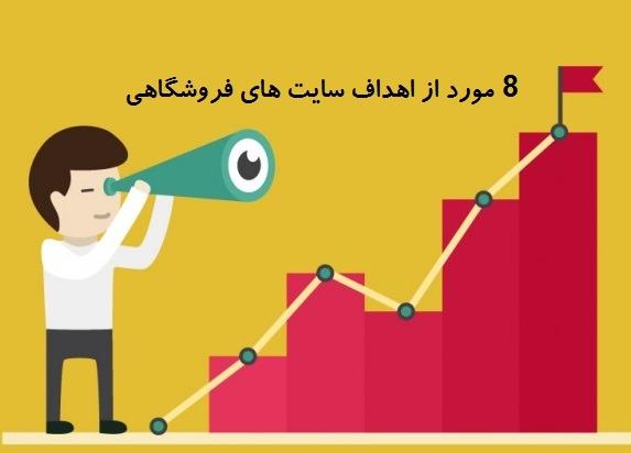۸ مورد از اهداف سایت های فروشگاهی