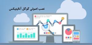 آموزش نصب اصولی گوگل آنالیتیکس در وردپرس Google Analytics