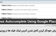 address_autocomplete_using_google_place_api-190x122 رپورتاژ آگهی رایگان