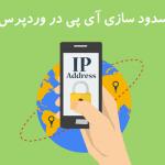 آموزش امنیت وردپرس با مسدود سازی آی پی