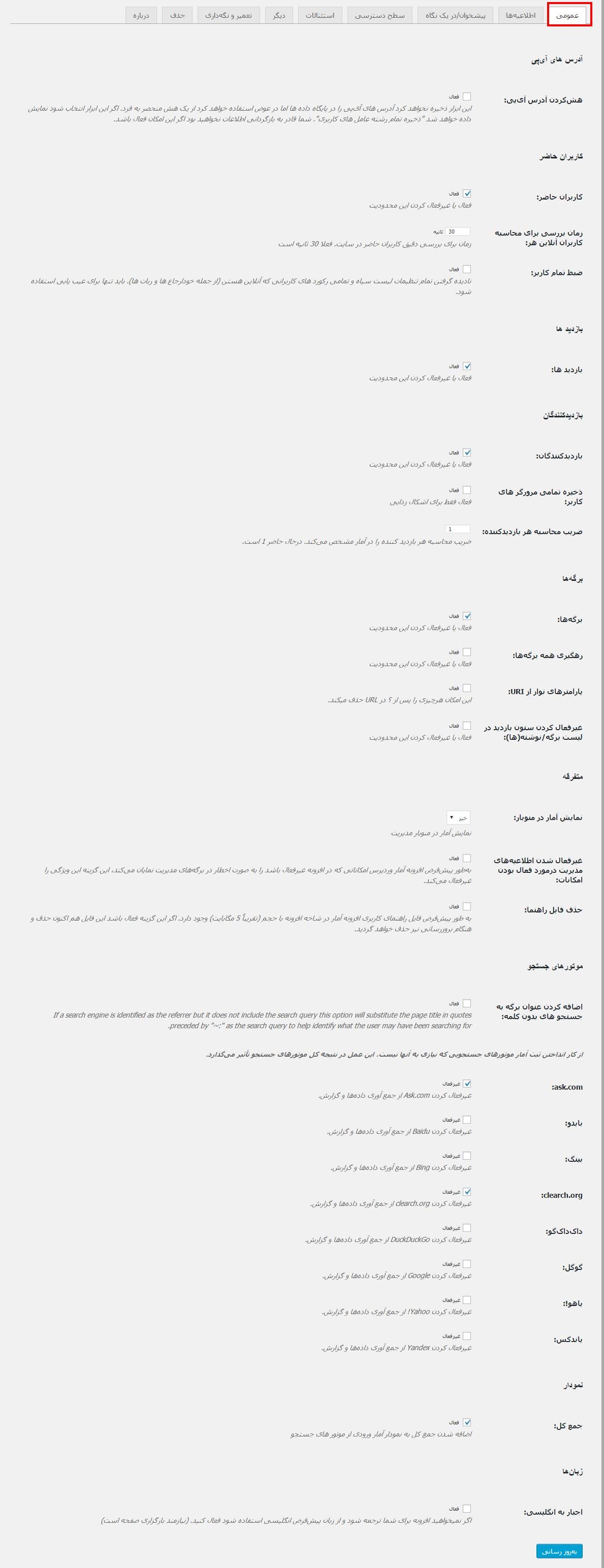 general-wp-st-mabnawp پلاگین نمایش آمار کامل وردپرس