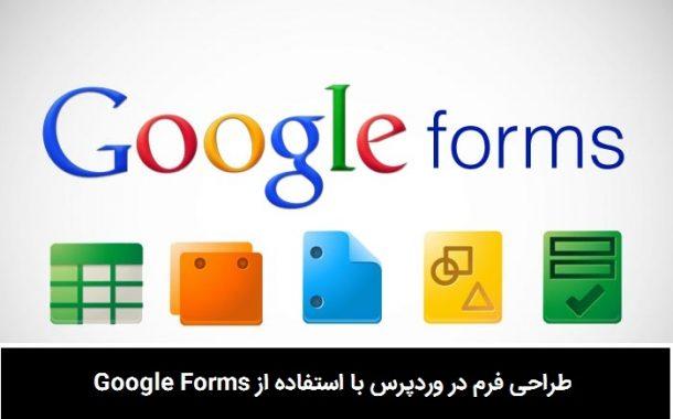 آموزش وردپرس طراحی فرم در وردپرس با استفاده از Google Forms