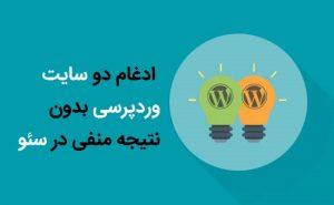 آموزش ترکیب دو سایت وردپرسی بدون از دست رفتن سئو