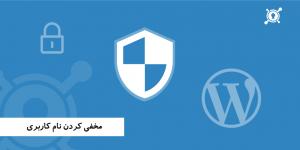 آموزش مخفی کردن نام کاربری وردپرس با htaccess