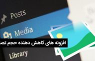 reduce-the-size-of-images-when-uploading-WordPress-190x122 رپورتاژ آگهی رایگان