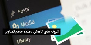معرفی ۳ افزونه برای کاهش حجم تصاویر هنگام آپلود در وردپرس