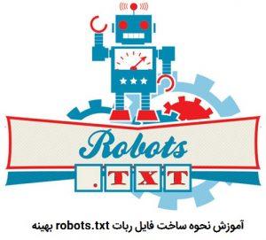 آموزش نحوه ساخت فایل ربات robots.txt بهینه
