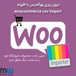 درون ریزی ووکامرس با افزونه woocommerce csv import