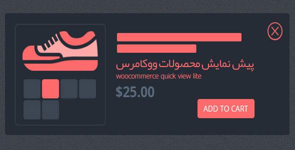 ایجاد پیش نمایش برای محصولات در ووکامرس با افزونه woocommerce quick view lite
