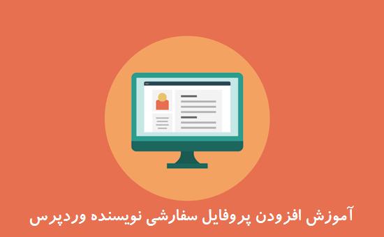 آموزش افزودن پروفایل سفارشی نویسنده وردپرس
