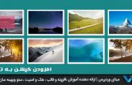 پلاگین وردپرس برای افزودن کپشن به تصاویر