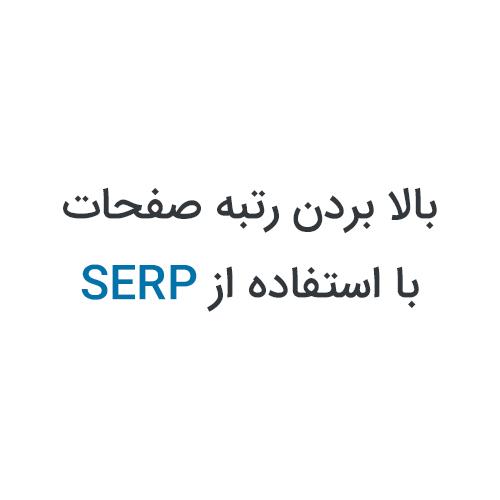 چگونگی بالا بردن رتبه صفحات با استفاده از SERP در وردپرس