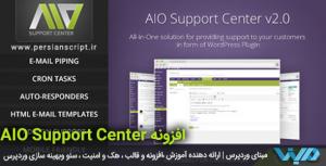 ارسال تیکت پشتیبانی وردپرس با AIO Support Center