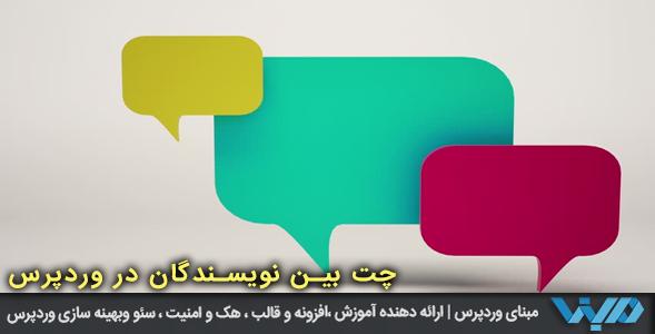پلاگین وردپرس Author Chat چت و گفتگو بین نویسندگان