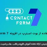 آموزش استفاده از بوت استرپ در  افزونه Contact Form 7