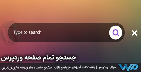 جستجوی تمام صفحه وردپرس با افزونه