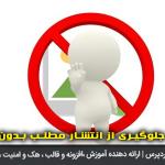 چگونه در وردپرس از انتشار مطالب بدون تصویر شاخص جلوگیری کنیم ؟