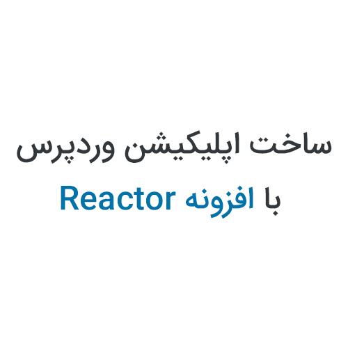 آموزش ساخت اپلیکیشن وردپرس با افزونه Reactor