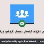 ارسال ایمیل گروهی وردپرس با افزونه  Mass Email To users